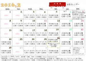 出茶屋カレンダー2016年2月