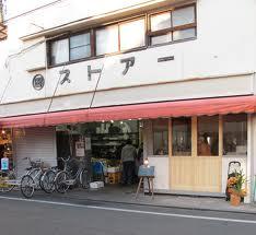 丸田ストア