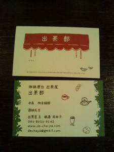 出茶部カード