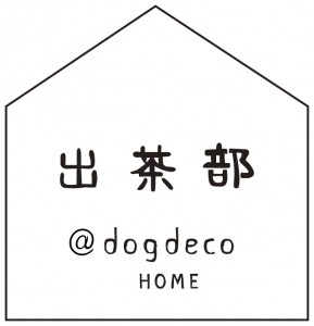 出茶部@dogdeco HOME