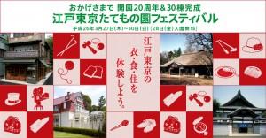 江戸東京たてもの園フェスティバル