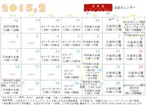 出茶屋カレンダー2015年2月