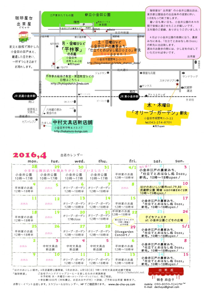 出茶屋カレンダー4月