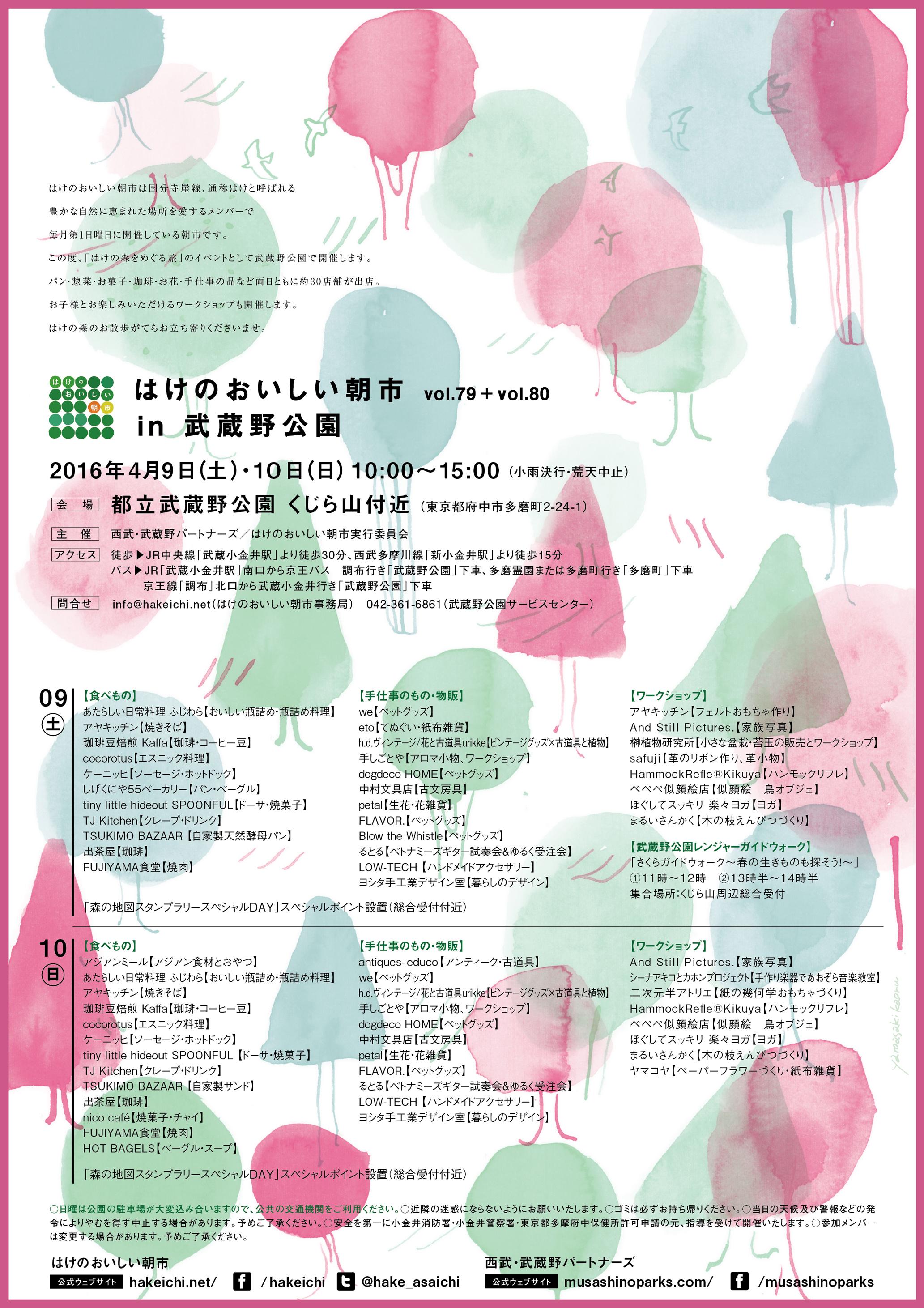 15hake_musashino_shinko2