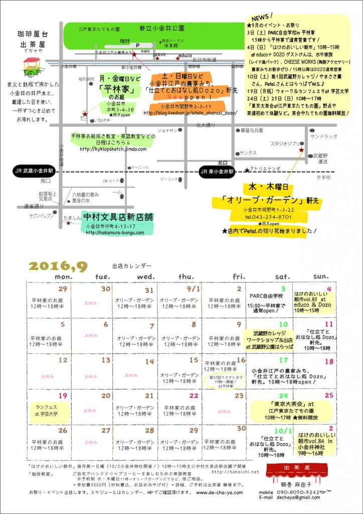 出茶屋カレンダー2016年10月大