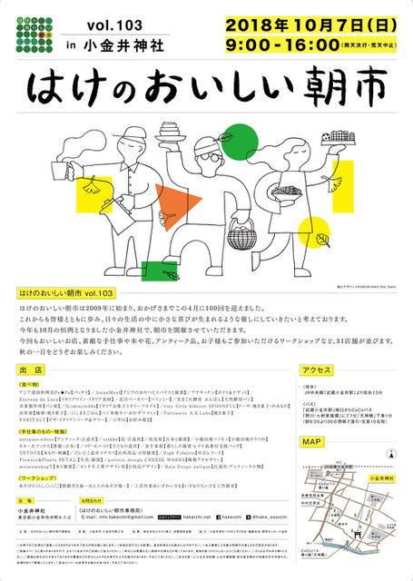 hakeichi_103_A2_1810