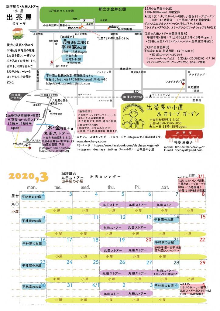 出茶屋カレンダー2020年3月
